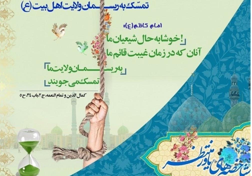 سخنان امام کاظم (ع) پیرامون خصوصیات شیعیان آخرالزمان
