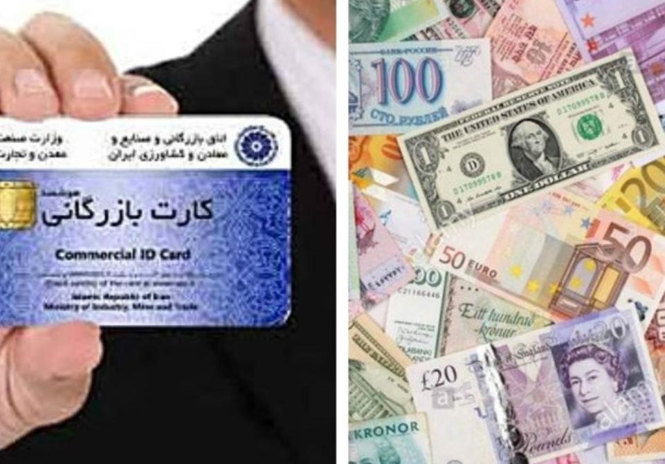 ورود کارت های بازرگانی یکبار مصرف به حوزه صادرات/کاهش واردات و رونق صادرات در سایه تغییر سیاست ارزی
