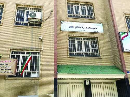 آخرین وضعیت پرونده مدرسه پسرانه غرب تهران / تنها تابلو مدرسه تغییر کرد!