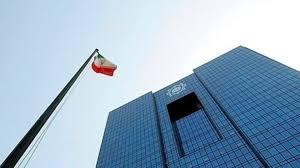 ارتباط بانک مرکزی ایران با سوئیفت قطع شد + اطلاعیه بانک مرکزی