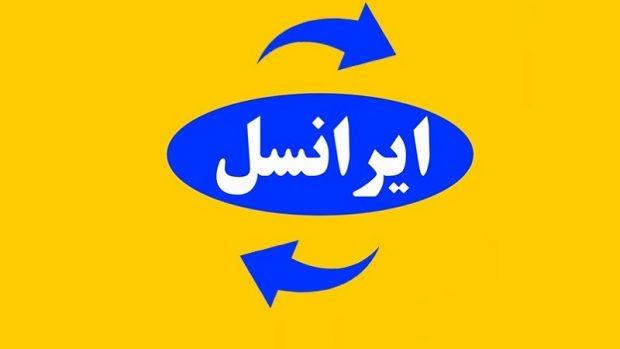 شارژ ایرانسل