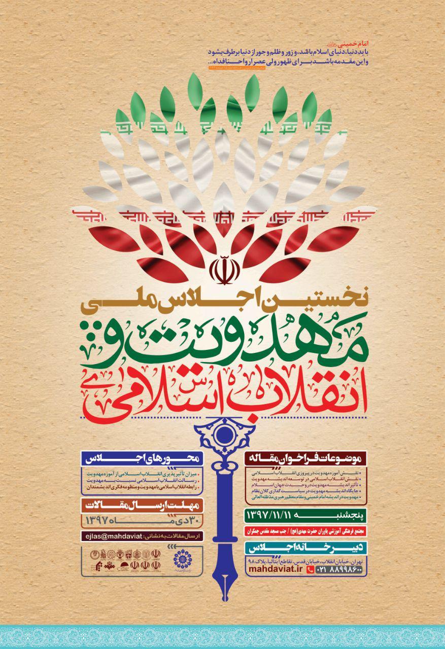 نخستین اجلاس مهدویت و انقلاب اسلامی برگزار میشود