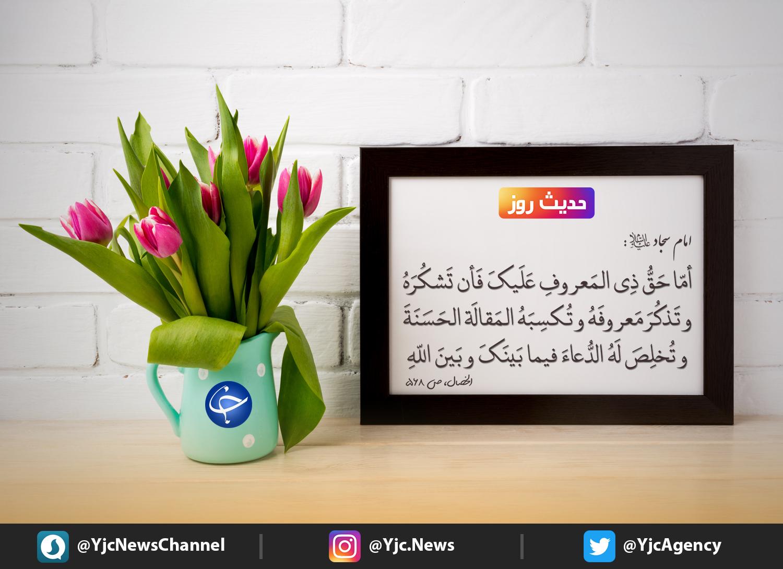 حدیث امام سجاد(ع) درباره نیکی کردن