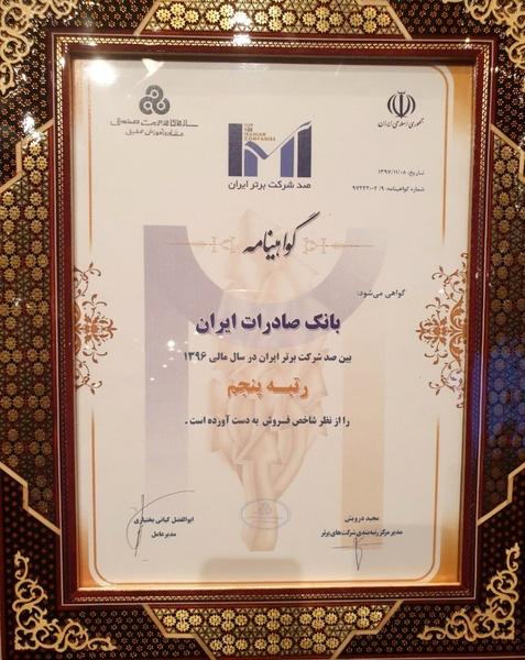 بانک صادرات ایران پنجمین شرکت ایران شد