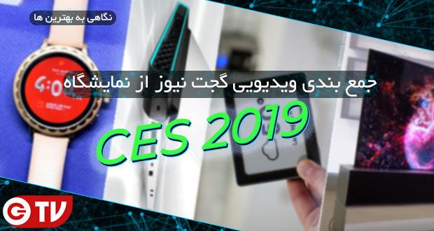 بهترین های نمایشگاه CES 2019