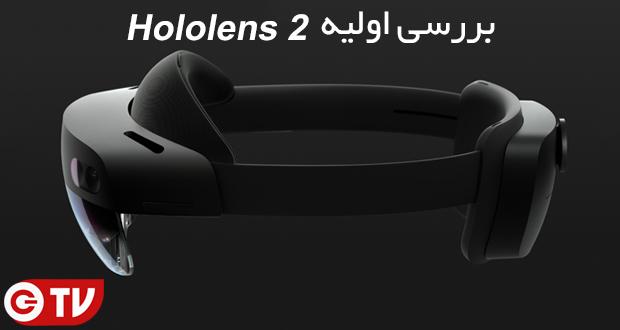 بررسی اولیه هولولنز 2