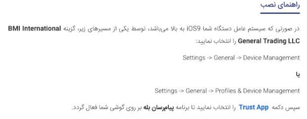 اپلیکیشن های بانکی آی او اس غیر فعال شدند؛ سرنوشت برنامه های ایرانی آیفون چه میشود؟