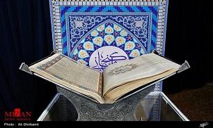 فراخوان ارائه طرح در بیست و هفتمین نمایشگاه بین المللی قرآن کریم