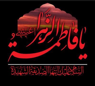 پیادهروی مراجع تقلید در روز شهادت صدیقه کبری (س)
