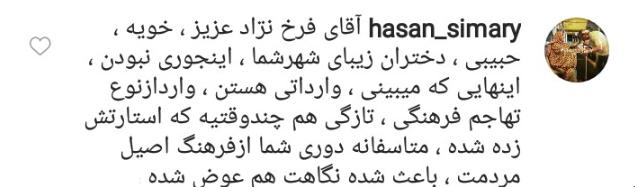 واکنش کاربران به جوسازی حمید فرخنژاد با ترویج رقص دختران/باز تو رو جَو گرفت؟! + تصاویر
