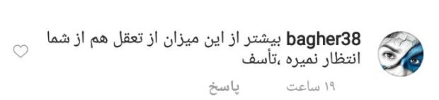 واکنش کاربران به پست جنجالی حمید فرخنژاد با ترویج رقص دختران/ باز تو رو جَو گرفت؟! + تصاویر
