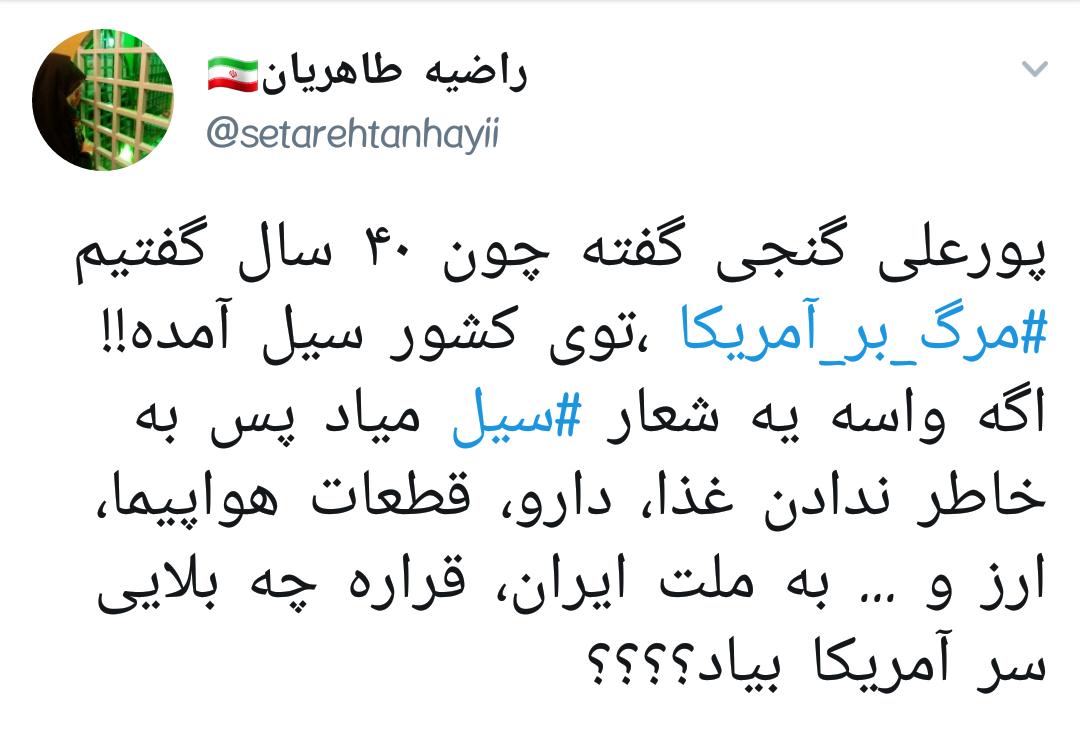 #پورعلی_گنجی  آقای فوتبالیست بجای گفتن این اراجیف به کمک هموطنانت بشتاب!