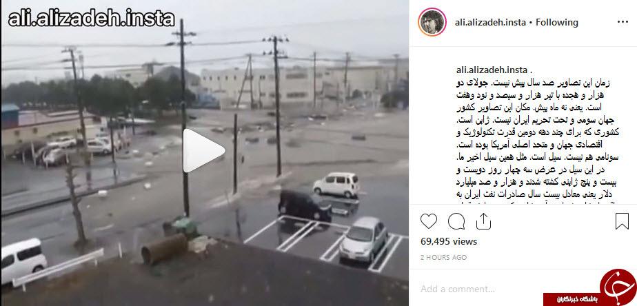 مقایسه سیل در ایران و ژاپن در اینستاگرام علی علیزاده +فیلم