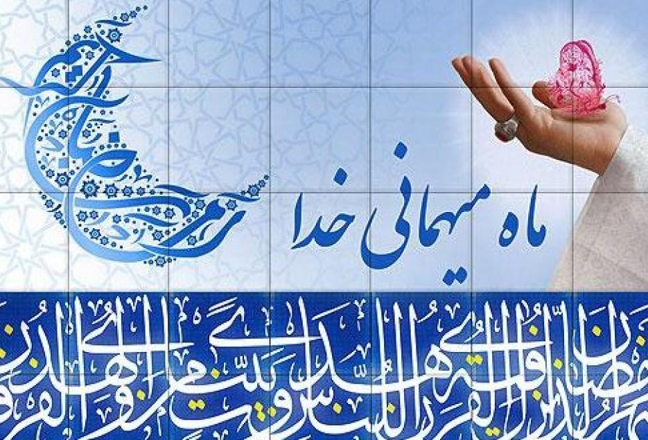 مهمترین عمل در ماه مهمانی خدا ترک عادات بد است/از فضیلت رمضان در جهت رفع نقایص و کاستیها بهره ببریم