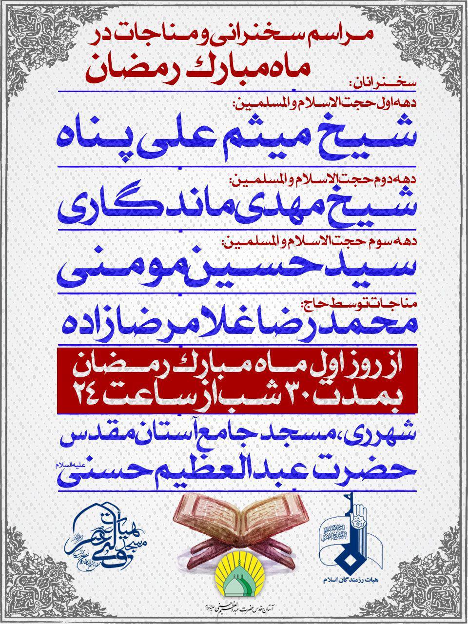 میزبانی حرم عبدالعظیم حسنی (ع) از ماه مبارک رمضان/////////////////////
