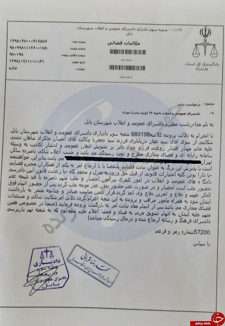 حکم جلب مهناز افشار صادر شد + سند