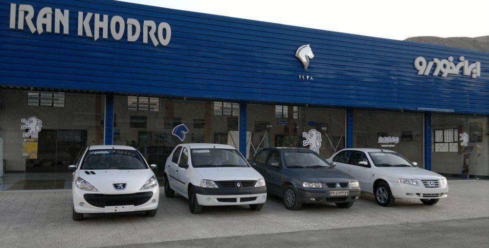 فروش فوری ۴ محصول ایران خودرو از ساعت ۱۱ امروز آغاز میشود