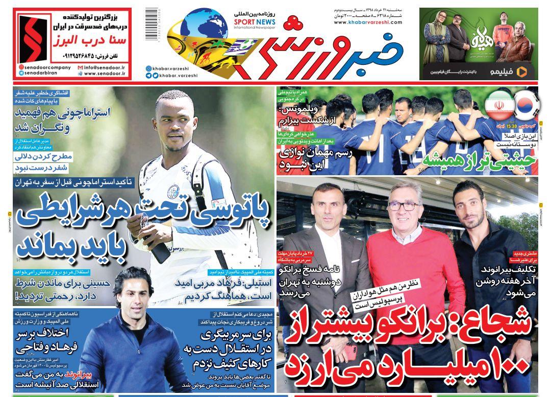 روزنامههای ورزشی ۲۱ خرداد