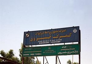 ایجاد زیرساختهای گمرکی مهمترین اولویتهای صادرات و تجارت کالا از استان کرمانشاه
