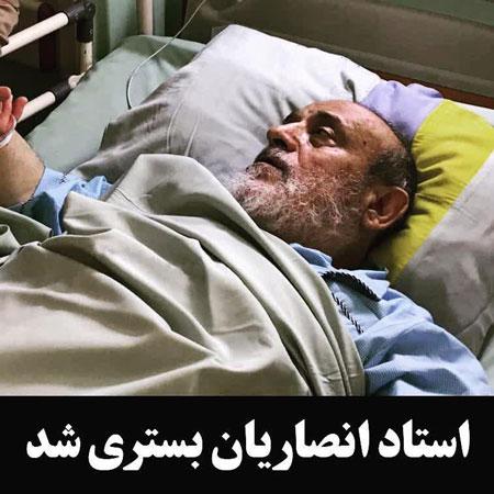 شیخ حسین انصاریان در بیمارستان