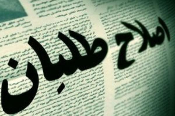 انتخاب نامزد ائتلافی اصلاحطلبان پس از تایید صلاحیتها