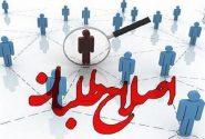 اصلاحطلبان مورد قبول رهبری از نگاه عطریانفر