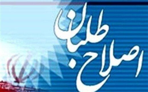 کنایه کیهان به ائتلاف جدید اصلاح طلبان