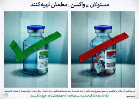 پوستر سایت رهبری درباره تهیه واکسن کرونا