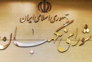اطلاعیه شورای نگهبان در مخالفت با دستور حسن روحانی درباره انتخابات ریاست جمهوری ۱۴۰۰