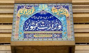 وزارت کشور به دستور روحانی عمل کرد/ اعلام شرایط و مدارک داوطلبان انتخابات ریاست جمهوری