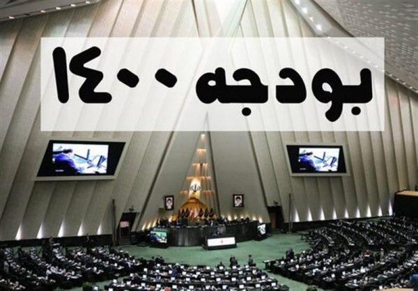مجلس رضایت داد / کلیات بودجه ۱۴۰۰ تصویب شد.