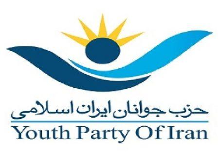 حزب جوانان ایران اسلامى: به عبدالناصر همتى راى مى دهیم