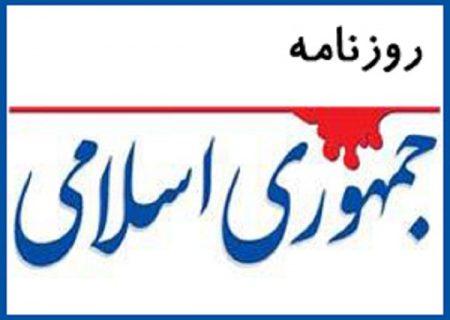 جمهوری اسلامی: انتصاب مدیران در دولت رئیسی با نرخ شاهعباسی است