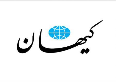 واکنش کیهان به فهرست ۱۴ کاندیداهای اصلاح طلب ریاست جمهوری
