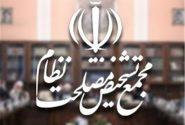 محرمانه کردن اموال مسئولان خروجی مجمع تشخیص مصلحت تحت مدیریت مرحوم هاشمی است