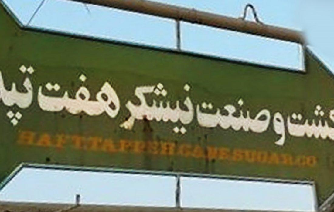تجمع کارگران هفتتپه مقابل استانداری خوزستان