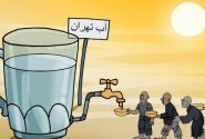 آب برای تهرانی ها نوبتبندی می شود