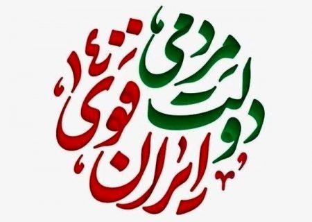 نشان رسمی ستاد انتخاباتی رئیسی منتشر شد