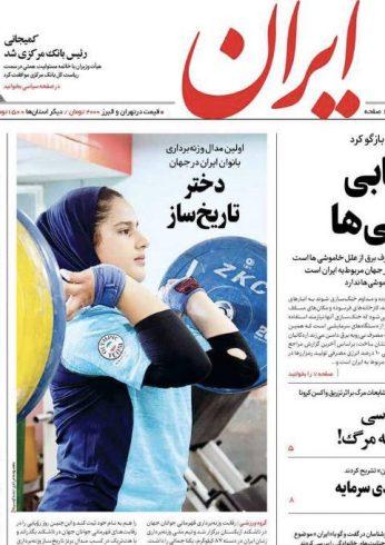 دختر تاریخ ساز ایرانى