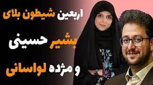 صحبتهای بشیر حسینی و مژده لواسانی درباره اربعین «شیطون بلا» / فیلم