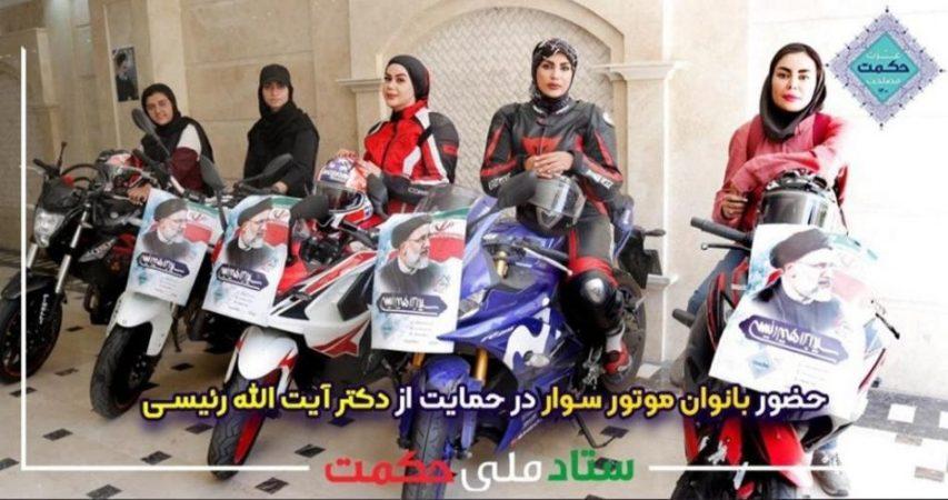 زنان موتورسوار حامی ابراهیم رئیسی/ عکس