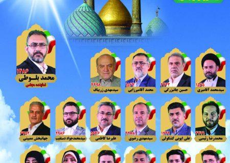 لیست ائتلاف ری برای انتخابات شورای شهر