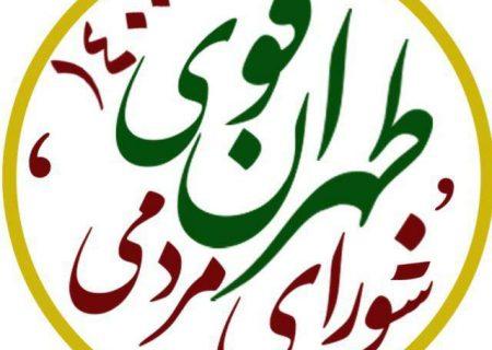 """ائتلاف بزرگ """" طهران قوی """" برای انتخابات ۱۴۰۰ شورای شهر تهران اعلام موجودیت کرد"""