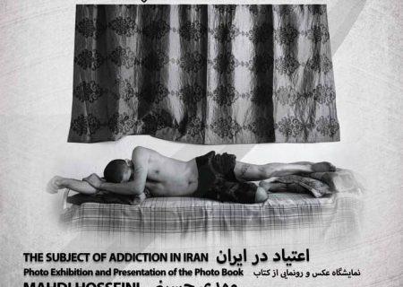 رونمایی کتاب و نمایشگاه عکس آسیب از سید مهدی حسینی با موضوع اعتیاد در ایران