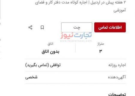 اجاره شیشه مغازه به ستادهای انتخاباتی/ عکس