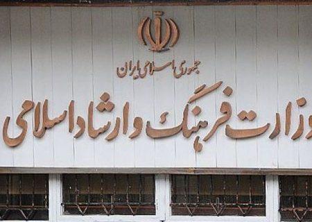 گزینههای وزارت ارشاد دولت رئیسی