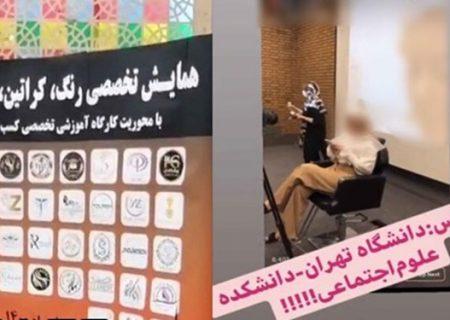 همایش تخصصی رنگ، کراتین، کوتاهی و میکاپ در دانشکده علوم اجتماعی دانشگاه تهران !