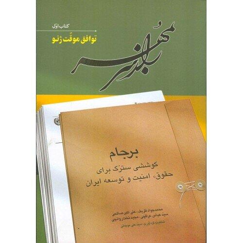 انتشار کتاب «راز سر به مهر» به نویسندگی ظریف، صالحی،عراقچی و روانچی/عکس