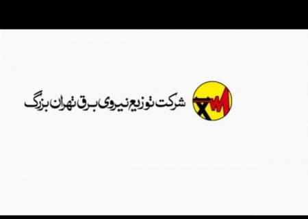 مدیرعامل برق تهران بزرگ استعفا داد