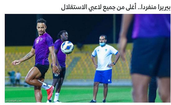 طعنه عجیب رسانه عربستانی به استقلالیها/عکس